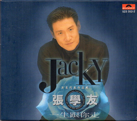 Jacky Cheung / 張學友 - 一生跟你走 CW/Box & Booklet (Graded: EX/EX)