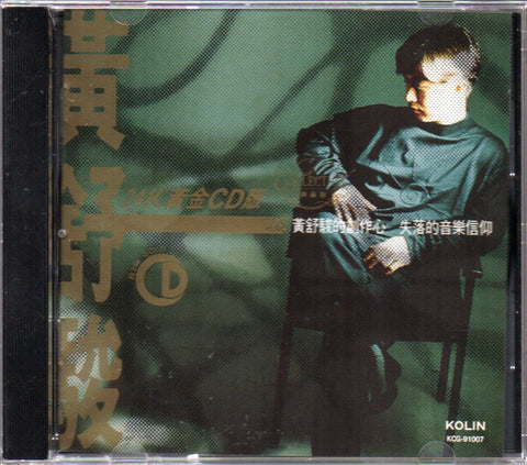 Huang Shu Jun / 黃舒駿 - 黃舒駿24k黃金CD版 (Out Of Print) (Graded:EX/EX)