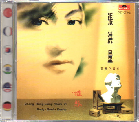 Zhang Hong Liang / 張洪量 - 隨慾 (Out Of Print) (Graded:NM/NM)