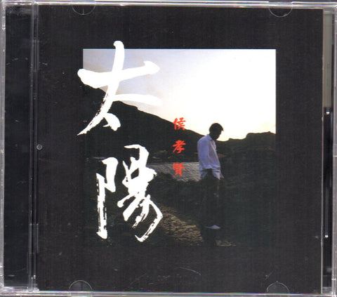 Hou Hsiao Hsien / 侯孝賢 - 太陽 (Out Of Print) (Graded: NM/NM)