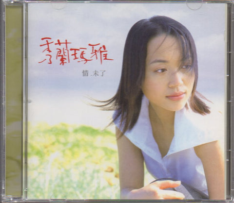 Showlen Maya / 秀蘭瑪雅 - 情.未了 (Out Of Print) (Graded:NM/EX)