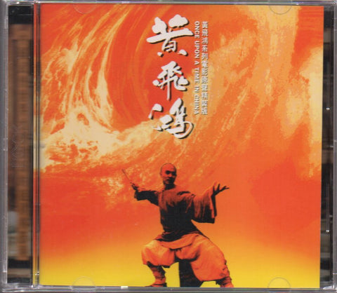 OST - 黃飛鴻 (Out Of Print) (Graded:NM/NM)