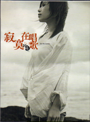 A-Sun / 阿桑 - 寂寞在唱歌 (Out Of Print) (Graded:EX/EX)
