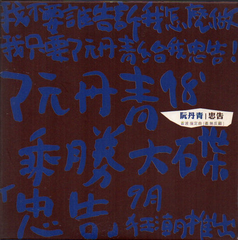 Denise Juan / 阮丹青 - 義無反顧 Promo Single (Out Of Print) (Graded:NM/NM)