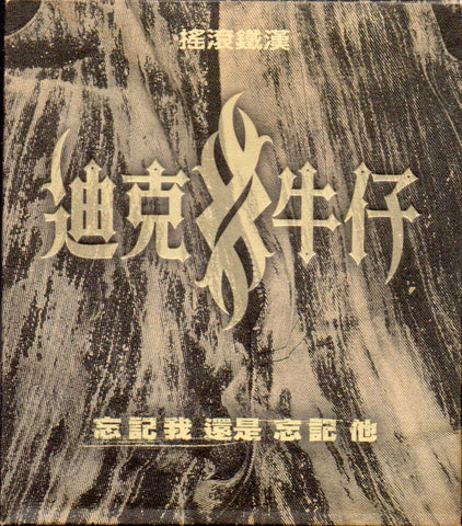 Dick & Cowboy / 迪克牛仔 - 忘記我還是忘記他 Promo Single (Out Of Print) (Graded:NM/EX)