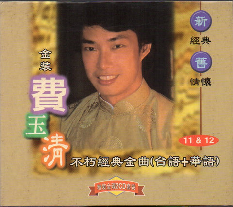 Fei Yu Qing / 費玉清 - 不朽經典金曲 CW/Box (Out Of Print) (Graded:EX/NM)