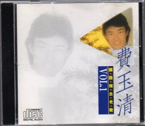 Fei Yu Qing / 費玉清 - 國語懷念老歌Vol.1 (Out Of Print) (Graded:EX/EX)