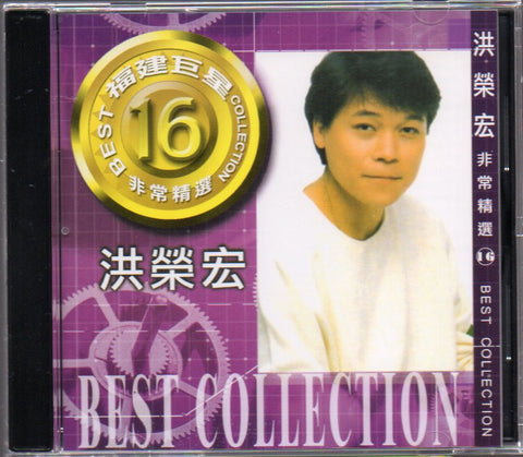 Hong Rong Hong / 洪榮宏 - 非常精選 16 (Out Of Print) (Graded:NM/EX)