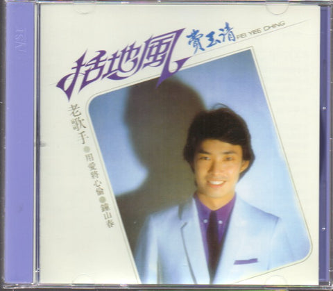 Fei Yu Qing / 費玉清 - 刮地風 (Out Of Print) (Graded:NM/NM)