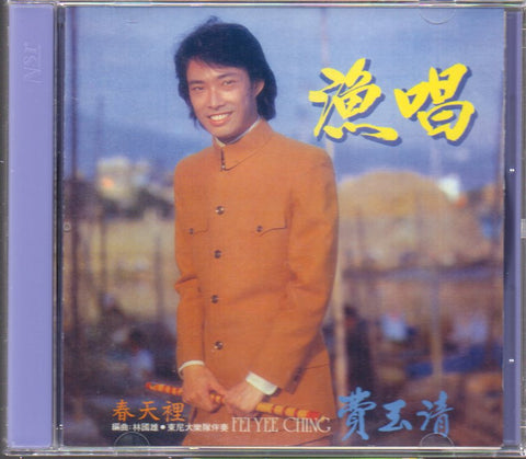 Fei Yu Qing / 費玉清 - 漁唱 (Out Of Print) (Graded:EX/NM)