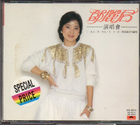 Teresa Teng / 鄧麗君 - 1982年演唱會 (Out Of Print) (Graded:EX/EX)