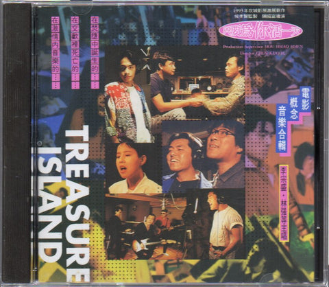 OST - 只要為你活一天 (Out Of Print) (Graded:VG/NM)