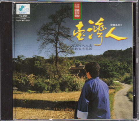 Guo Jin Fa / 郭金發 - 臺灣人 有聲系列II (Out Of Print) (Graded:VG/EX)