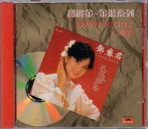 Teresa Teng / 鄧麗君 - GREATEST HITS VOL.3 (Out Of Print) (Graded: NM/EX)