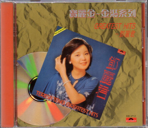 Teresa Teng / 鄧麗君 - GREATEST HITS VOL.1 (Out Of Print) (Graded: NM/NM)