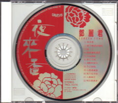 Teresa Teng / 鄧麗君 - 夜來香 CW/OBI (Out Of Print) (Graded: NM/EX)