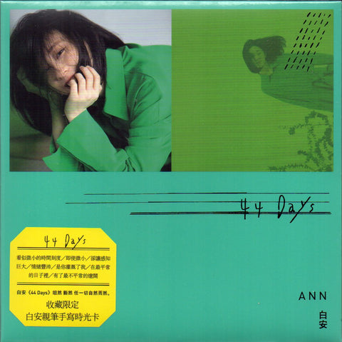 Bai An / 白安 - 44天 (限定版) (Out Of Print) (Graded:S/S)