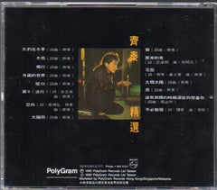 Chyi Chin / 齊秦 - 精選 (Out Of Print) (Graded: VG/EX)