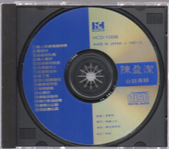 Chen Ying Jie / 陳盈潔 - 風飛沙 (Out Of Print) (Graded: EX/VG)