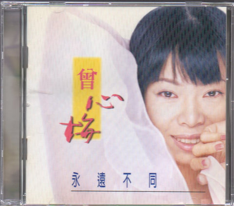 Zeng Xin Mei / 曾心梅 - 永遠不同 (Out Of Print) (Graded:EX/EX)