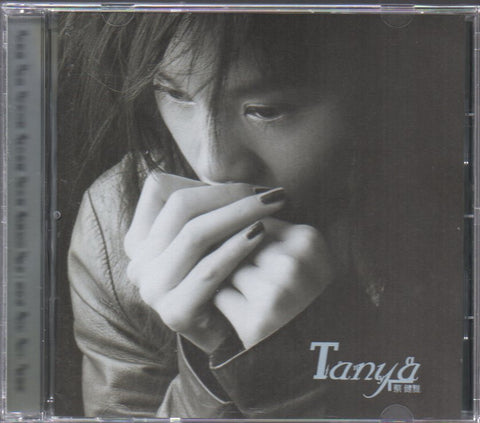 Tanya Chua / 蔡健雅 - 同名專輯 (Out Of Print) (Graded: NM/EX)