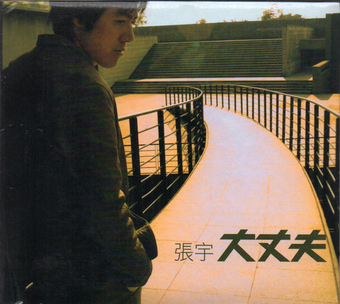 Phil Chang / 張宇 - 大丈夫 (Out Of Print) (Graded:EX/EX)