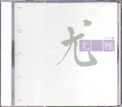 You Ya / 尤雅 - 群星會13 (Out Of Print) (Graded:NM/EX)