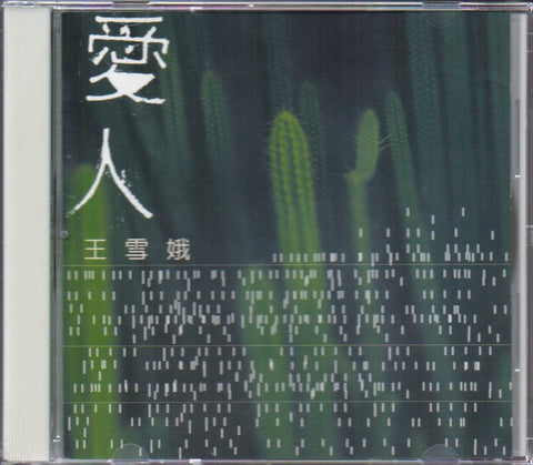 Billie Wang / 比莉 - 愛人 Promo Single (Out Of Print) (Graded:EX/EX)