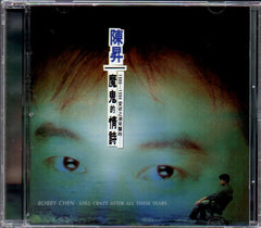 Bobby Chen Sheng / 陳昇 - 魔鬼的情詩 (Out Of Print) (Graded: NM/EX)