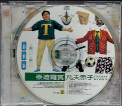 Teddy Robin / 泰迪羅賓 - 凡夫赤子 CW/OBI (Out Of Print) (Graded: NM/EX)