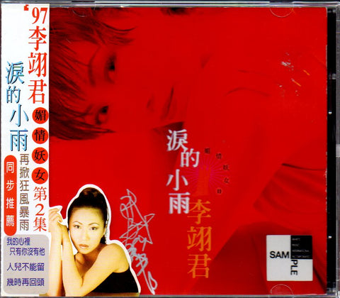 Lee E-jun / 李翊君 - 淚的小雨 SAMPLE CW/OBI & Autographed (Out Of Print) (Graded:EX/EX)