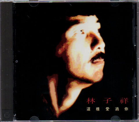 George Lam / 林子祥 - 這樣愛過你 (Out Of Print) (Graded:NM/NM)