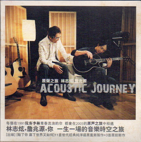 Terry Lin Zhi Xuan / 林志炫 - 原聲之旅 Promo Album (Out Of Print) (Graded:EX/EX)