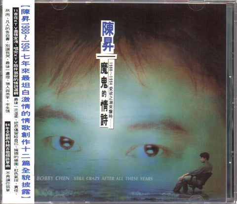 Bobby Chen Sheng / 陳昇 - 魔鬼的情詩 CW/OBI (Out Of Print) (Graded: NM/NM)