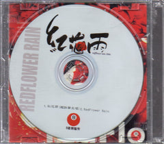 Cyndi Zhao Yong Hua / 趙詠華 - 紅花雨 Single (Out Of Print) (Graded:NM/EX)