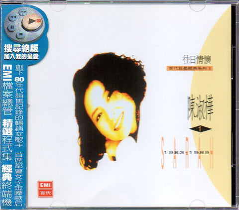 Sarah Chen Shu Hua / 陳淑樺 - 往日情懷1 CW/OBI (Out Of Print) (Graded: EX/NM)