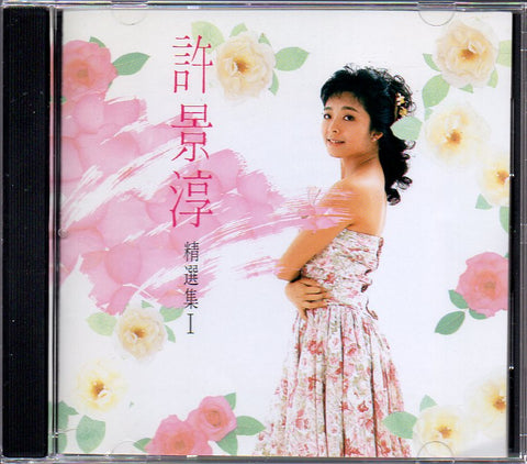 Christine Hsu / 許景淳 - 精選集I (Out Of Print) (Graded:EX/EX)