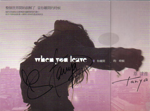 Tanya Chua / 蔡健雅 - 當你離開的時候 Autographed Promo Single (Out Of Print) (Graded: S/S)