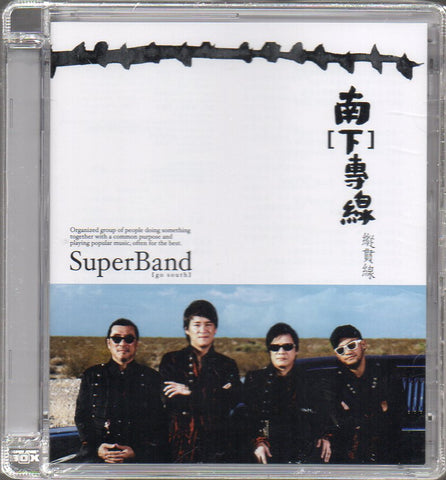 Superband / 縱貫線 - 南下專線 (Out Of Print) (Graded: S/S)