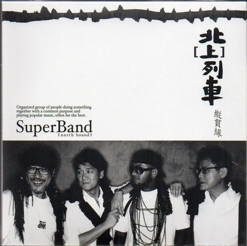 Superband / 縱貫線 - 北上列車 (Out Of Print) (Graded: S/S)