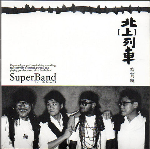 Superband / 縱貫線 - 北上列車 (Out Of Print) (Graded: NM/NM)