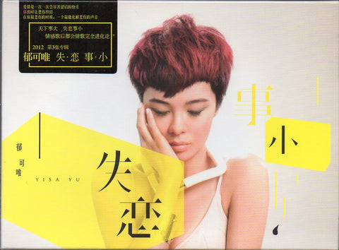 Yisa Yu / 郁可唯 - 失戀事小 (Out Of Print) (Graded: NM/NM)