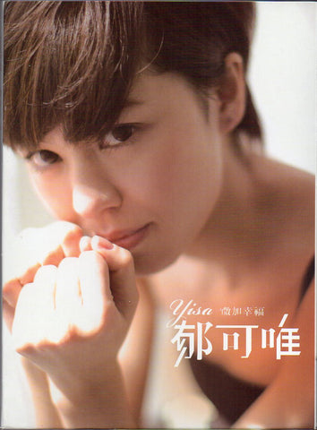 Yisa Yu / 郁可唯 - 微加幸福 (Out Of Print) (Graded: NM/NM)