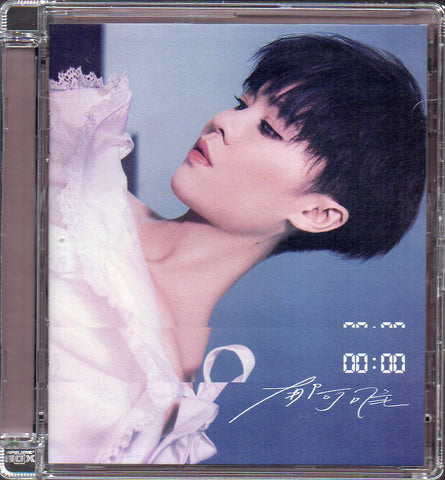 Yisa Yu / 郁可唯 - 00:00 (Out Of Print) (Graded:NM/NM)