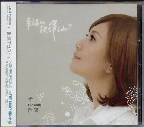 Fish Leong / 梁靜茹 - 幸福的抉擇 IDO? EP (Out Of Print) (Graded:S/S)