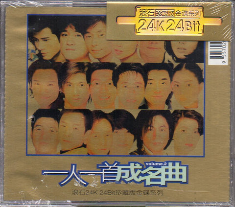 V.A. - 一人一首成名曲 Vol.2 (Out Of Print) (Graded:S/S)