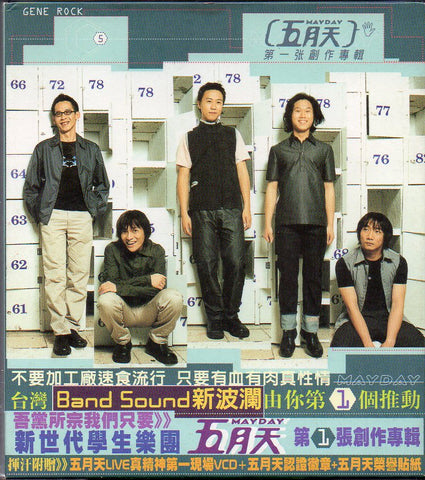 Mayday / 五月天 - 第一張創作專輯 CW/Pin Badge, Sticker & Box (Out Of Print) (Graded:NM/NM)