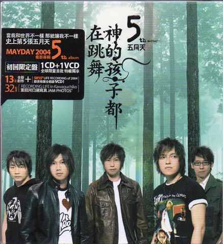 Mayday / 五月天 - 神的孩子都在跳舞 CW/OBI & Box (Out Of Print) (Graded:NM/NM)