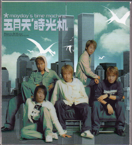 Mayday / 五月天 - 時光機 CW/Box (Out Of Print) (Graded:NM/NM)