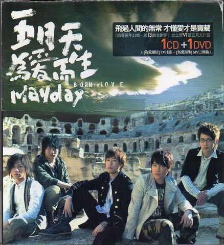Mayday / 五月天 - 為愛而生 CW/OBI & Box (Out Of Print) (Graded:EX/NM)